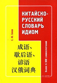 [Изображение: S._Yu._Sizov__Kitajskorusskij_slovar_idiom.jpg]