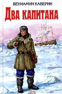 Два капитана — Вениамин Каверин