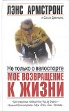 Лэнс Армстронг, Сэлли Дженкинс - Не только о велоспорте: мое возвращение к жизни