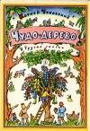 Корней Чуковский - Чудо-дерево и другие сказки