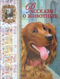 Михаил Пришвин - Рассказы о животных