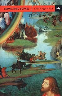 Составители Хорхе Луис Борхес, Адольфо Бьой Касарес — Книга ада и рая