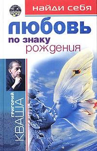 Григорий Кваша - Найди себя по знаку рождения. Любовь