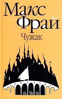 http://j.livelib.ru/boocover/1000104709/l/013e/Maks_Fraj__Chuzhak.jpg