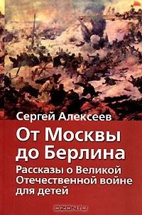 Рассказ С. Алексеева защиту родины москвы