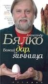 Александр Бялко - Божий дар, или Яичница