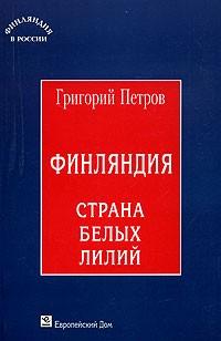 Григорий Петров - Финляндия, страна белых лилий