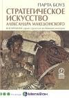 Парта Боуз - Стратегическое искусство Александра Македонского. Вне времени: уроки строителя величайшей империи