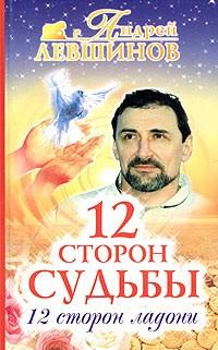 Андрей Левшинов — 12 сторон судьбы. 12 сторон ладони