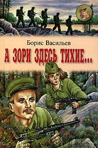Борис Васильев - А зори здесь тихие... Завтра была война