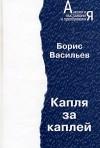 Борис Васильев - Капля за каплей