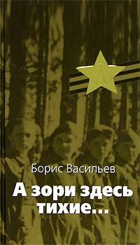 Борис Васильев - А зори здесь тихие... Встречный бой