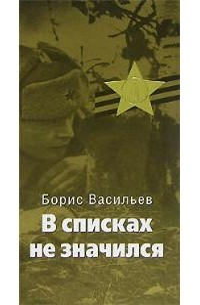 Борис Васильев — В списках не значился