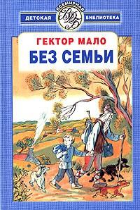 Гектор Мало - Ромен Кальбри. Без семьи