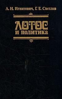 Игнатович А.Н., Светлов Г.Е. Лотос и политика