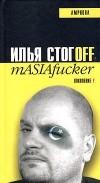 Илья Стогоff - mASIAfucker