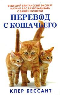 Клер Бессант — Перевод с кошачьего. Научитесь разговаривать со своей кошкой