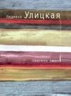 Людмила Улицкая - Сквозная линия
