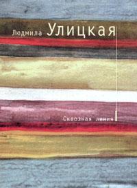 Людмила Улицкая — Сквозная линия