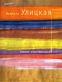 Людмила Улицкая — Бедные родственники