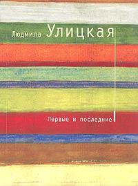 Людмила Улицкая — Первые и последние