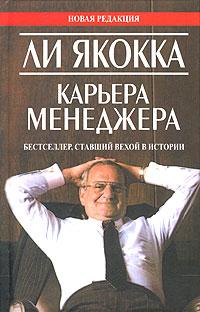 Ли Якокка — Карьера менеджера