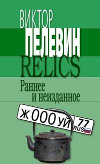 Виктор Пелевин — Relics. Раннее и неизданное