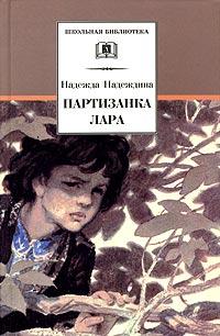 http://j.livelib.ru/boocover/1000112961/l/b198/Nadezhda_Nadezhdina__Partizanka_Lara.jpg