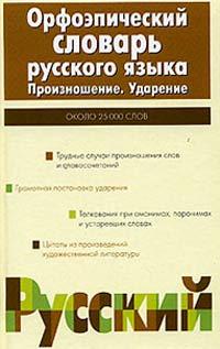 Скворцов орфоэпически словарь