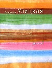 Людмила Улицкая — Девочки