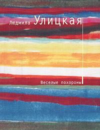 Людмила Улицкая — Веселые похороны