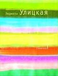 http://i.livelib.ru/boocover/1000113329/l/013e/Lyudmila_Ulitskaya__Sonechka.jpg