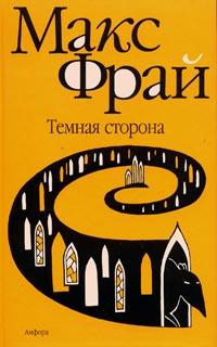 http://i.livelib.ru/boocover/1000113580/l/013e/Maks_Fraj__Temnaya_storona.jpg