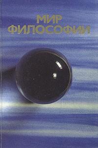 Мир философии. В двух томах. Том 1