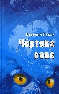 Евгений Лукин - Чертова сова. Стихи разных миллениумов