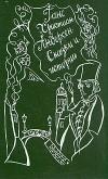 Ганс Христиан Андерсен - Сказки и истории. В двух томах. Том 2