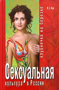 И. С. Кон - Сексуальная культура в России. Клубничка на березке