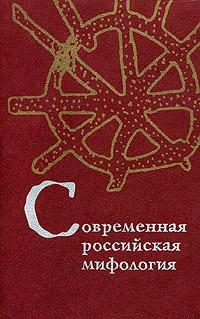 - — Современная российская мифология