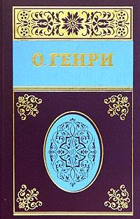 О. Генри - Собрание сочинений в 5 томах. Том 2