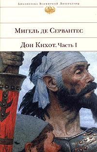 Мигель де Сервантес - Дон Кихот. Часть 1
