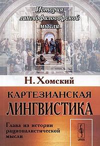 Н. Хомский - Картезианская лингвистика. Глава из истории рационалистической мысли