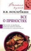 В. В. Похлебкин - Все о пряностях