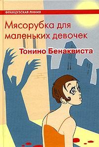 http://i.livelib.ru/boocover/1000117448/l/013e/Tonino_Benakvista__Myasorubka_dlya_malenkih_devochek.jpg
