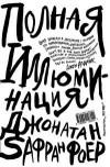 Джонатан Сафран Фоер - Полная иллюминация