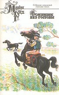 Майн Рид - Майн Рид. Собрание сочинений в восьми томах. Том 6