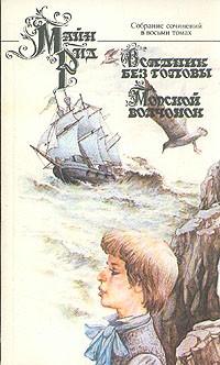 Майн Рид — Майн Рид. Собрание сочинений в восьми томах. Том 7