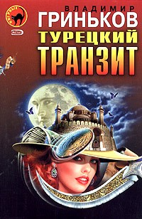 Владимир Гриньков - Турецкий транзит