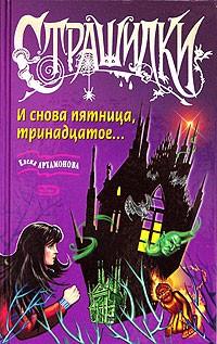 Елена Артамонова - И снова пятница, тринадцатое...