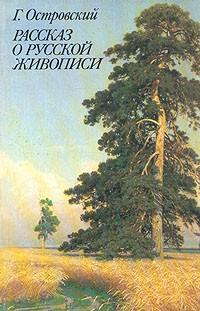 Г. Островский - Рассказ о русской живописи