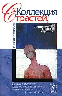 Наталка Сняданко — Коллекция страстей, или Приключения молодой украинки